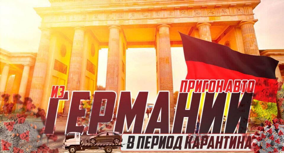 Б/у машины из Германии