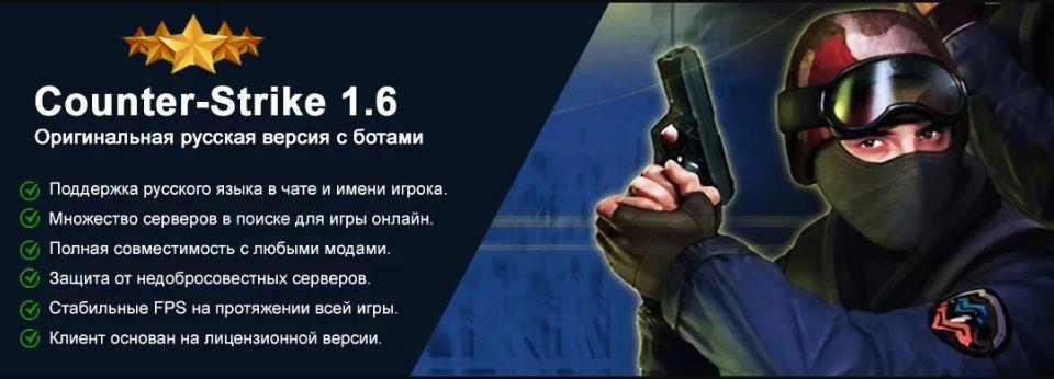 Counter-Strike 1.6 – легендарная игра нескольких поколений