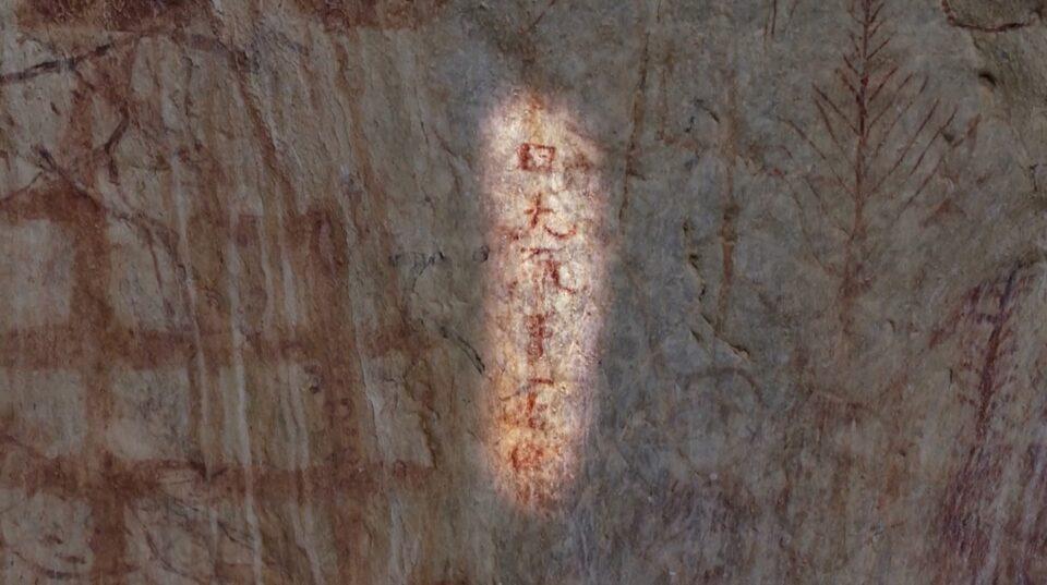 В Тибете на дне озера Нам-Цо обнаружили уникальные иероглифы