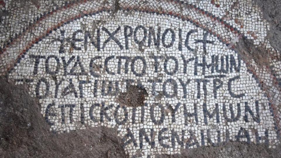 В Израиле нашли мозаики из церкви над домом апостолов Андрея и Петра