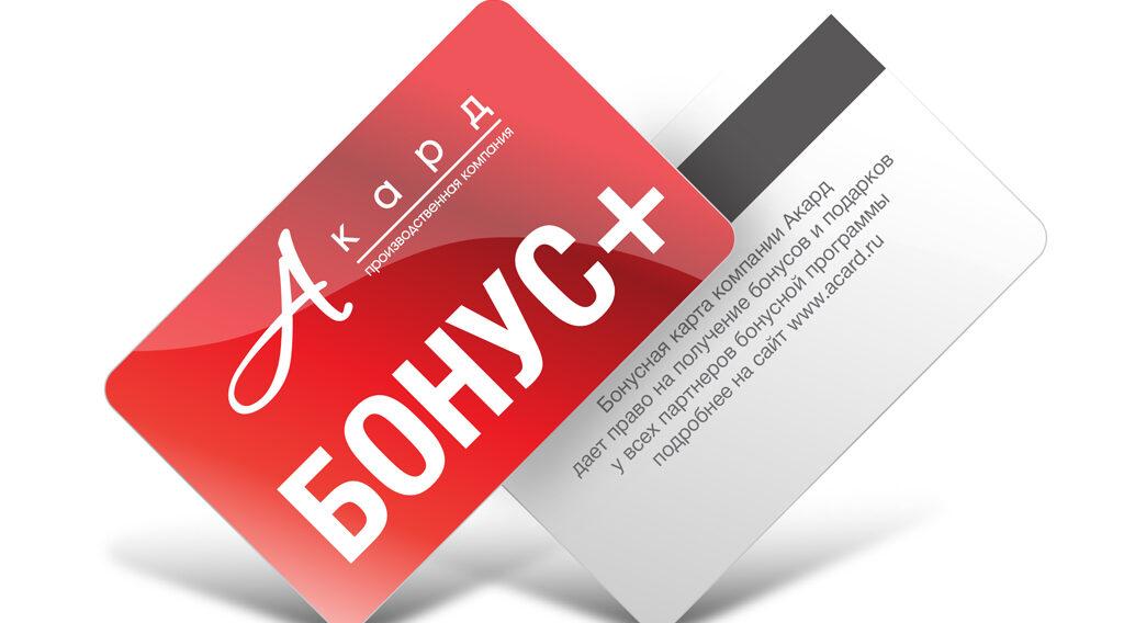 Дисконтные карты для постоянных покупателей — один из эффективных методов повышения продаж