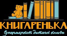 «Книгаренька»: здесь можно недорого купить детские книги