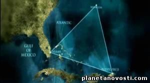 Интрига Бермудского треугольника