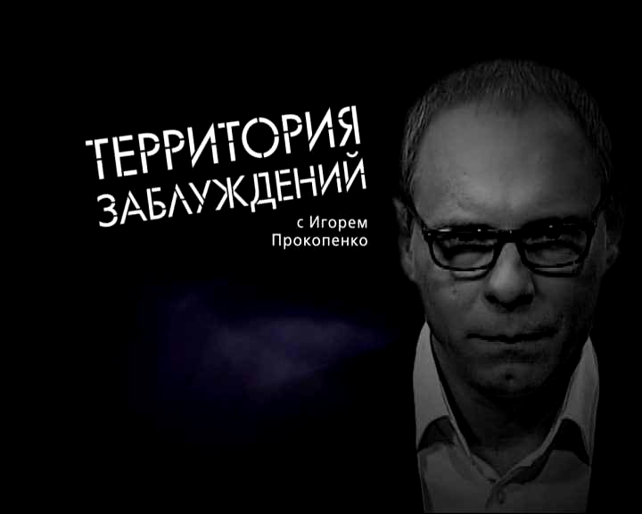 Территория заблуждений с Игорем Прокопенко. 21.01.2014