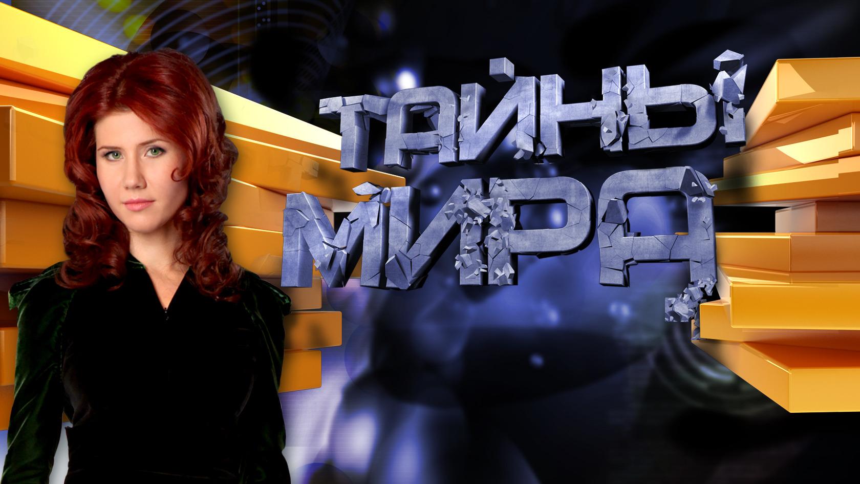 «Тайны мира» с Анной Чапман: «Пятый элемент»