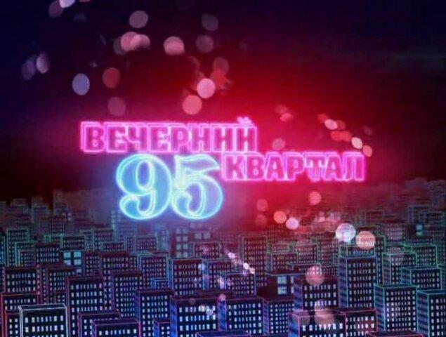 Вечерний Квартал, эфир от 31 мая, 2014г. Квартал 95 в Греции — 2.
