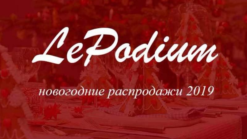 Предновогодние распродажи в LePodium