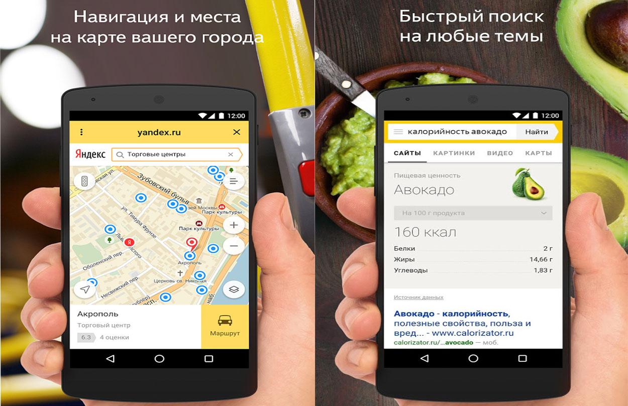 Приложения Yandex