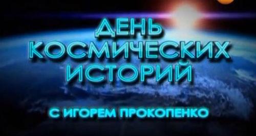 День космических историй: Армагеддон (Документальный фильм)