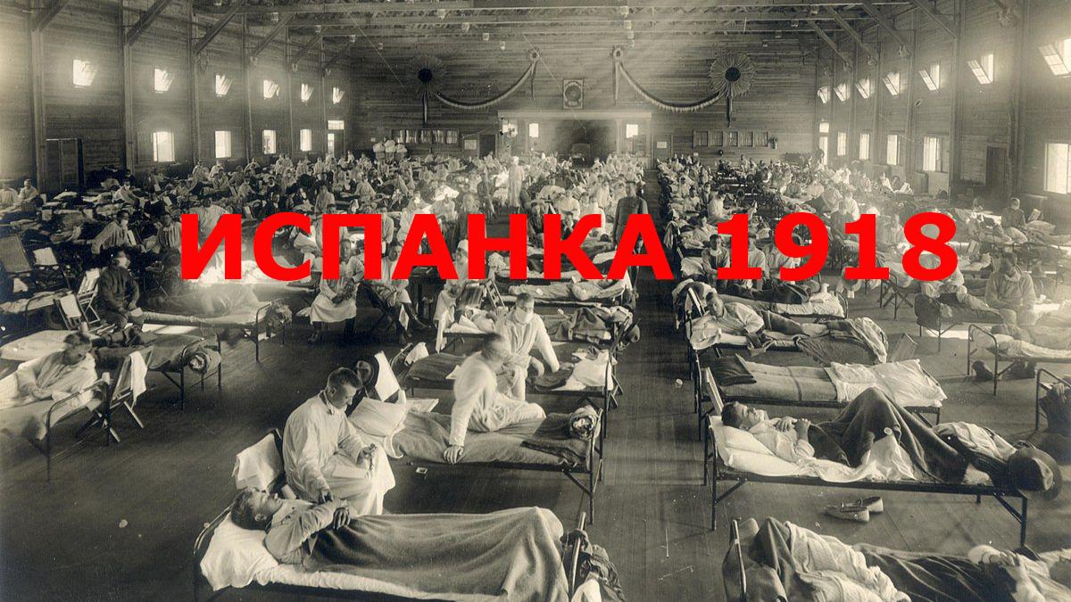 Найдено сходство между пандемией коронавируса и испанским гриппом 1918 года