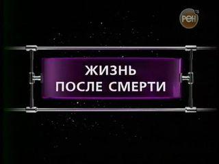 Фантастические истории. Жизнь после смерти (10.06.2014)