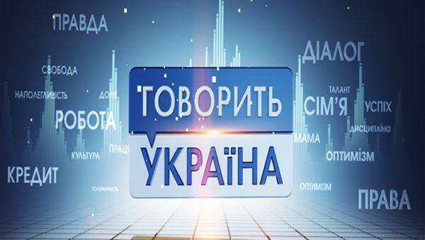 Тату для мамы (16.01.2015) Говорить Україна