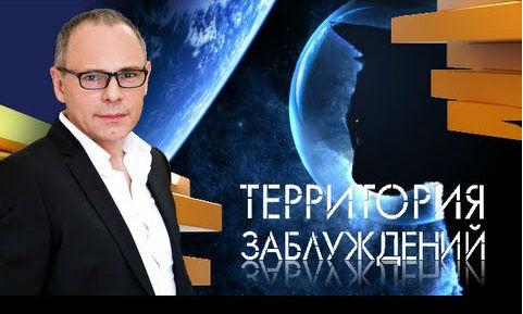 Территория заблуждений с Игорем Прокопенко 20.02.2016