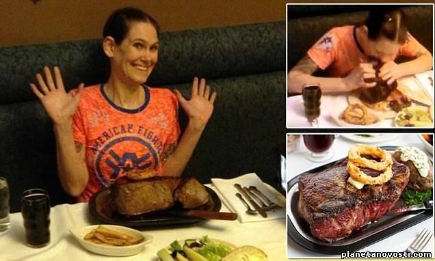 Американка съела двухкилограммовый стейк