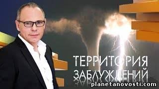 Территория заблуждений с Игорем Прокопенко.Климатический Апокалипсис